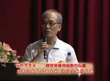 陳國鎮教授