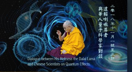 達賴喇嘛尊者與華人量子科學家對談