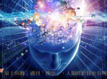 量子糾纏與佛學