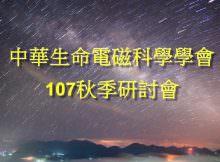 2018中華生命電磁科學學會秋季 研討會
