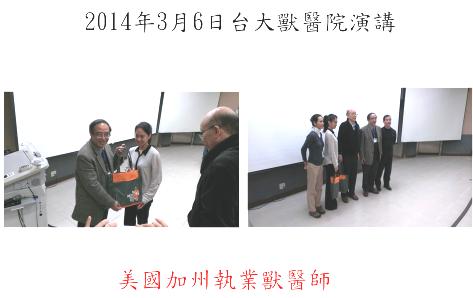 2014年 T小姐到台大獸醫院演講