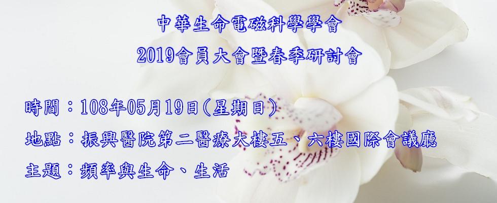中華生命電磁科學學會2019春季研討會